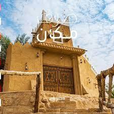 ظرف مكان: الدرعية جوهرة المملكة