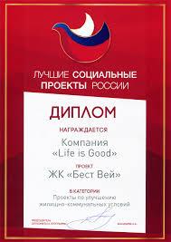 Диплом Лучшие Социальные Проекты России награждаются ЖК Бест  Диплом Лучшие Социальные Проекты life is good и ЖК Бест Вей