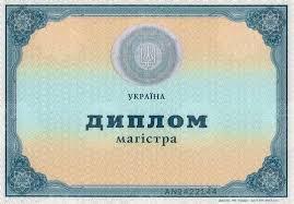 Купить диплом магистра Украина Продажа дипломов магистра в Киеве Диплом магистра образца 1999 2017 года