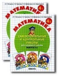 Самостоятельные контрольные работы по математике в начальной школе  Самостоятельные контрольные работы по математике в начальной школе 4 класс В 2 частях Часть 1