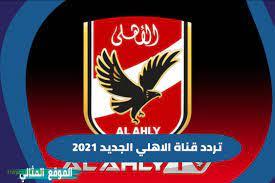 تردد قناة الأهلي 2021 الجديد نايل سات al Ahly Tv - موقع كتبي