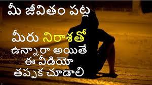 Six Quotes For Inspiration In Telugu Soft Skills Psychology In Telugu