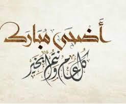اضحى مبارك - Our Prophet Mohamed