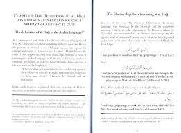 the rituals of hajj umrah shaykh al islam ibn taymiyyah