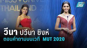 29 สาวงาม สวยฟาด ในชุดราตรี รอบพรีลิมฯ MUT 2020 : PPTVHD36