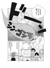 News Moyoco Anno Part 3