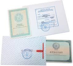 Апостиль Министерство Образования Украины на аттестат диплом  апостиль мин образования на аттестат украина