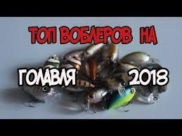 Мой топ <b>воблеров</b> на голавля 2018 года - YouTube