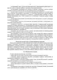 Министерство образования и науки Российской Федерации pdf 9 устанавливают связь с руководителями практики от принимающей организации и совместно с ними составляют рабочую