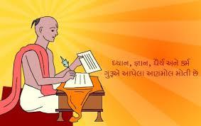 Essay on guru purnima in gujarati language