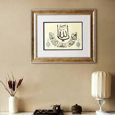 gorgeous ic home decoration gifts by remodelling curtain ideas wall frame names of arabic calligraphy artwork