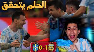 ردة فعل تاريخية على نهائي الأرجنتين والبرازيل !!! احلى لحظة بتاريخ ميسي  😭🏆 - YouTube