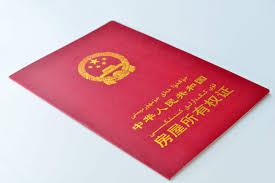 中国房产证翻译