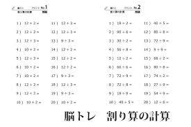 割り算の計算ドリル2桁1桁キッズの無料脳トレプリント Origami Kids