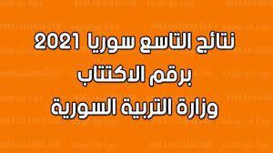 رابط نتائج التاسع سوريا حسب الاسم نتيجة الصف التاسع عبر moed.gov.sy وزارة  التربية السورية - كورة في العارضة