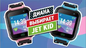 <b>Детские часы Jet</b> Kid на любой вкус и бюджет - YouTube