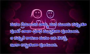 Excellent Love Feel Romantic Quotes In Telugu 2018 Wallpapers