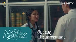 แปลรักฉันด้วยใจเธอ Part 2 | HIGHLIGHT EP.2 | ฝันของกูไม่ใช่เเค่การเเสดง -  YouTube