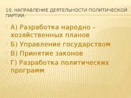 Контрольная работа по обществознанию класс политические партии  белье контрольная работа по обществознанию 9 класс политические партии производители зарекомендовавшие