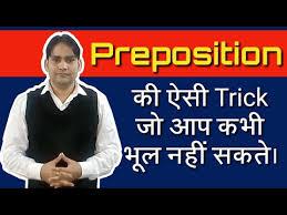 Preposition Chart In Hindi Prepositions Basic English Grammar In Hindi Preposition Tips And Tricks In Hindi Vikash Sir