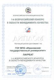 Документы  Диплом лауреата всероссийского конкурса в области менеджмента качества · ПАСПОРТ Федерального государственного бюджетного образовательного учреждения