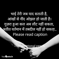 Best Brother Quotes Status Shayari Poetry Thoughts Yourquote