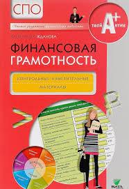 Финансовая грамотность Контрольно измерительные  9785775533090 photo 1 by bigfriend 9785775533090 photo 2 Учимся разумному финансовому поведению Контрольные измерительные материалы