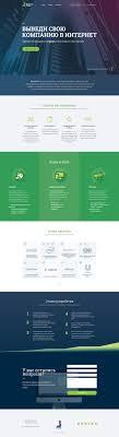 Web Design Helper Web Design For Business Helper Sverdlychenko Studio