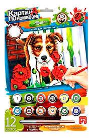 <b>Раскраски</b> по номерам <b>Danko Toys</b> - купить <b>раскраску</b> по номерам ...
