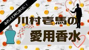 川村 壱 馬 香水