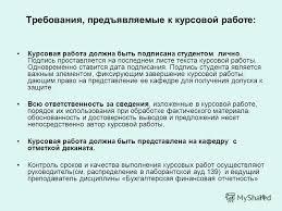 Презентация на тему КУРСОВАЯ РАБОТА по дисциплине  18 18 Требования предъявляемые к курсовой работе Курсовая