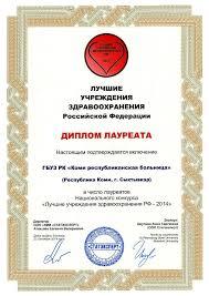 Коми республиканская клиническая больница Диплом лауреата Лучшие учреждения здравоохранения РФ