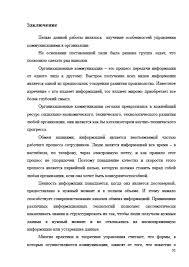 Декан НН Управление коммуникациями в организации c  Страница 16 Управление коммуникациями в организации