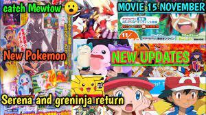 POKEMON JOURNEYS NEW UPDATES || NEW MOVIE ON 15 NOVEMBER || SERENA AND  GRENINJA RETURN ? NEW UPDATE - YouTube
