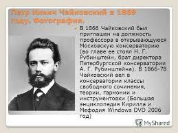 Презентация на тему Петр Ильич Чайковский Презентация к уроку  6 Петр