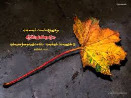 Saying blessing words and inspirational god bless bible quotes we share are positive thoughts and blessing words in times of mourning? Tamil Bible Verse Desktop Wallpapers Download