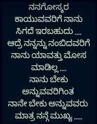 Sathish Quotes Saving Quotes Love Quotes In Kannada Good Night