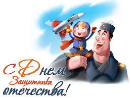 Открытка Папе С Днем Защитника Отечества — Скачать бесплатно на kartinok.ru
