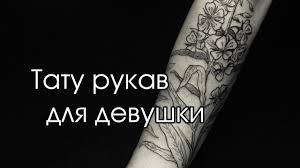 Perko Tattoo тату рукав для девушки иван чай