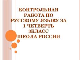 Контрольная работа по русскому языку за четверть класс Контрольная работа по русскому языку за 1 четверть 3класс Школа России