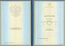 Купить диплом в Москве с бесплатной доставкой Купить диплом в Москве с доставкой