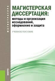 Книга Магистерская диссертация методы и организация исследований  Магистерская диссертация методы и организация исследований оформление и защита