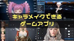 キャラメイクできるゲームアプリ自分だけのキャラで遊べるrpg App Style