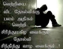 27 heart touching love es in tamil age with images