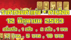 ราคาทองคำแท่งวันนี้ 12/6/63 ราคาทองวันนี้ ราคาทอง12มิถุนายน63 ราคาทองคำวันนี้  ราคาทอง วันนี้