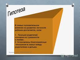 Презентация на тему Дипломная работа Паземовой Анны Юрьевны  5 В семье положительное