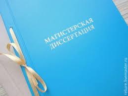 Наталья sql want Написать диссертацию Написать магистерскую диссертация
