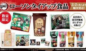 鬼 滅 の 刃 2 月 4 日 発売