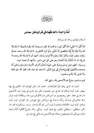 خطبة عيد الأضحى 1441 هـ-بهاس جاوي