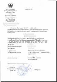 Саудовская Аравия заверение диплома в Анкаре Блог Документ  образец справки ВУЗ1